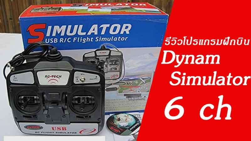 Dynam-Simulator-6-ch-news-site