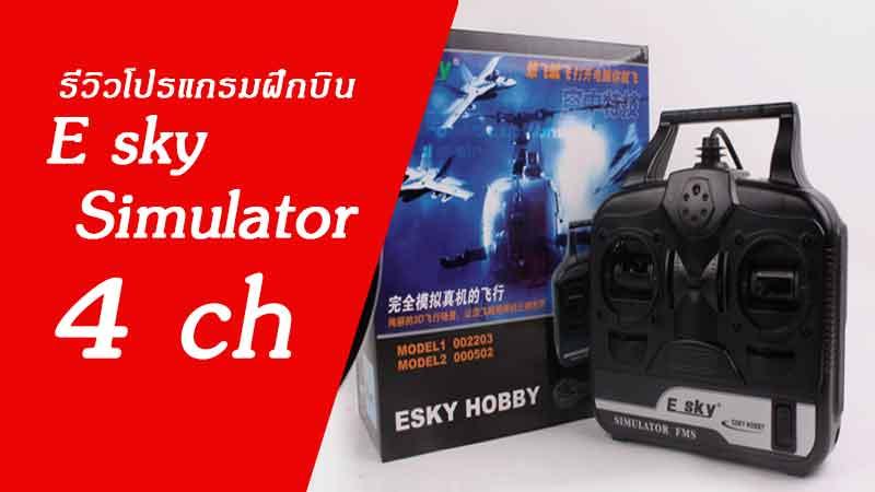 E-sky-Simulator-4-ch-news-site