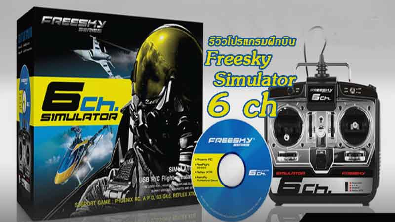Freesky-Simulator-6-ch-review-news-site
