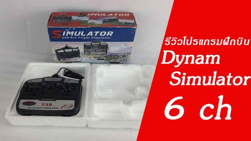 news-site-Dynam-Simulator-6-ch